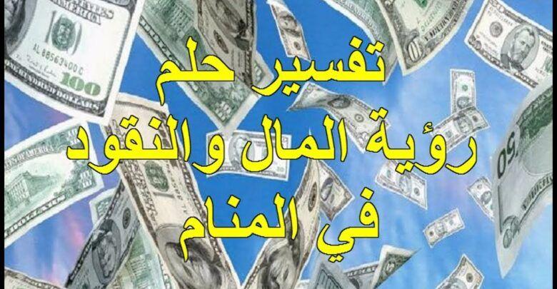 رؤية المال في المنام للعزباء والمتزوجة والحامل