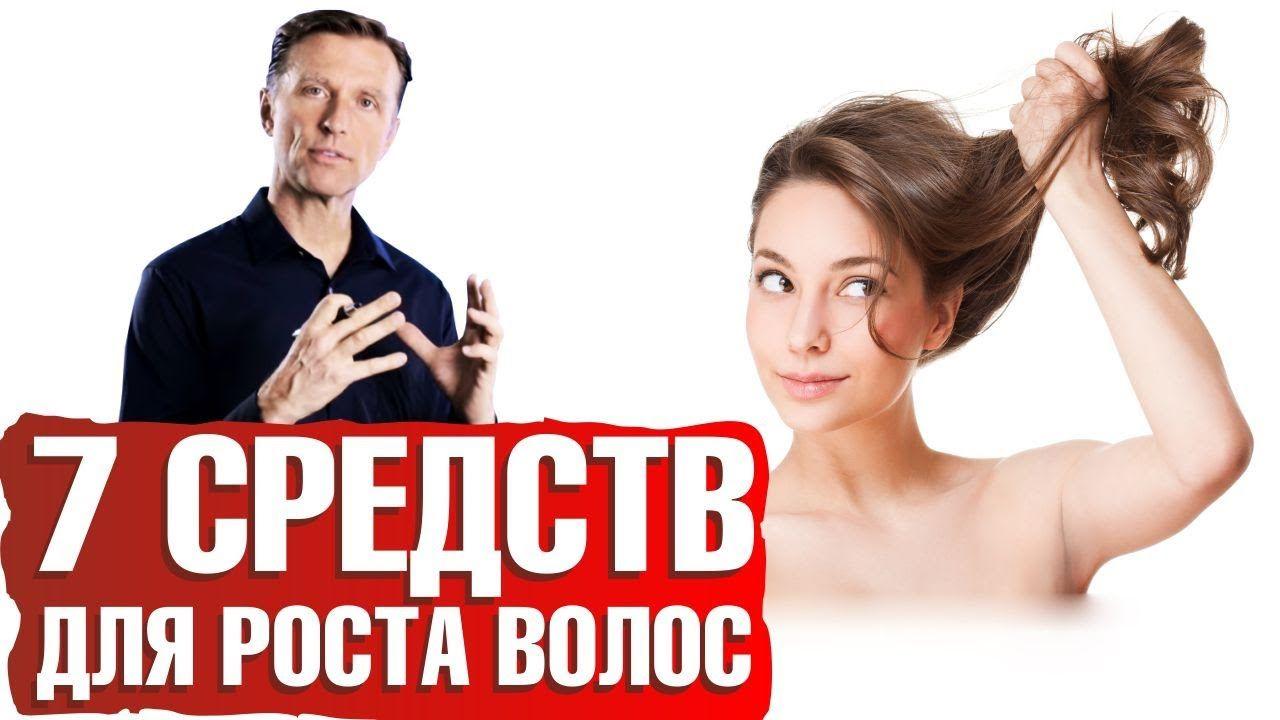 Top 7 Vitaminov Dlya Volos Vitaminy Dlya Rosta Volos I Protiv Vypadeniya Volos Youtube Hair Beauty Beauty Hair