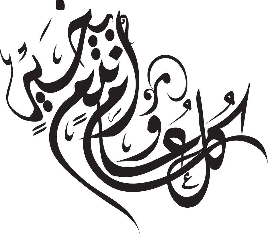 مخطوطات العيد عيد الاضحى عيد مبارك كل عام وانتم بخير Arabic Calligraphy Art Calligraphy Art Arabic Calligraphy