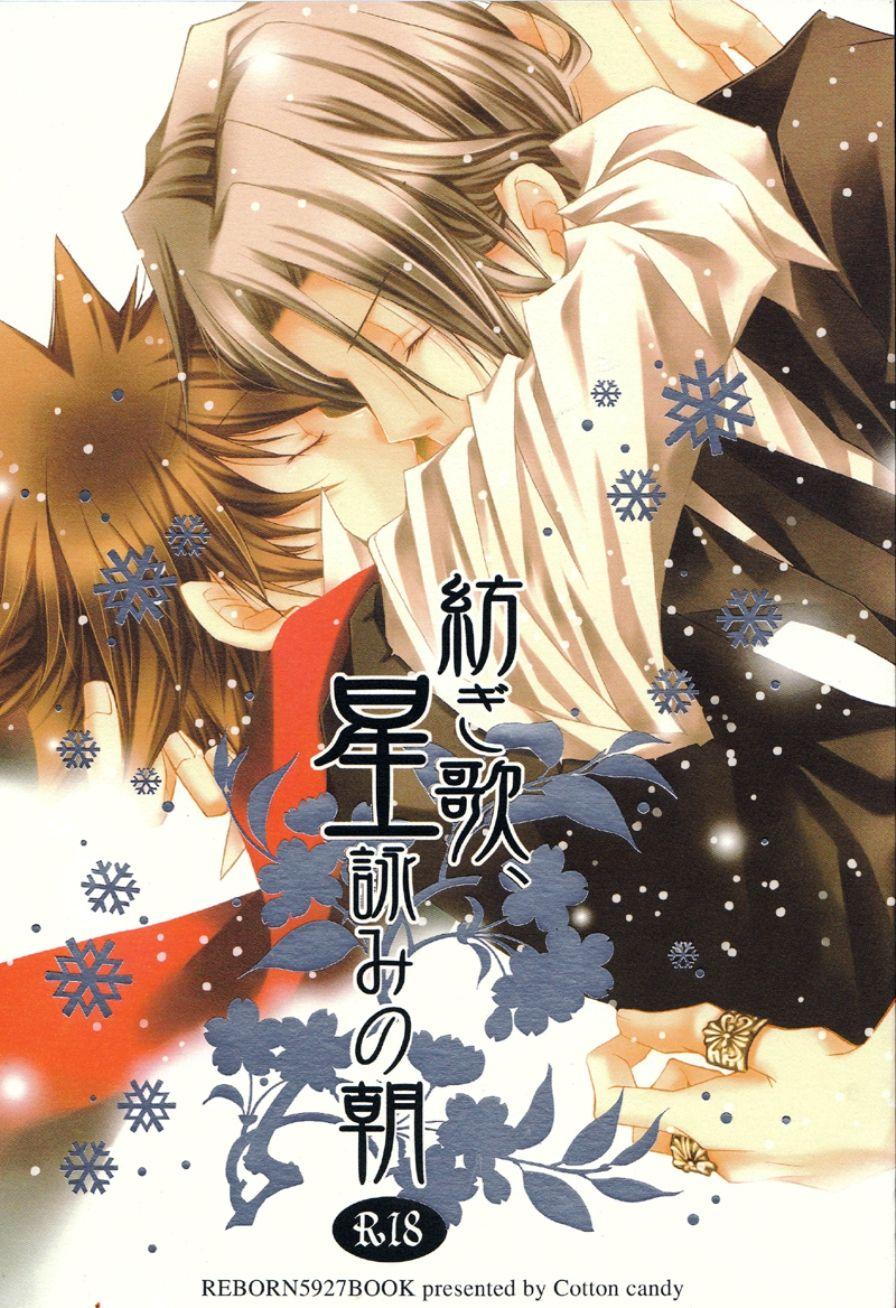 """""""Tsumugiuta, Hoshiyomi no Asa"""" yaoi doujinshi by Cotton Candy, Gokudera x Tsuna, Reborn"""