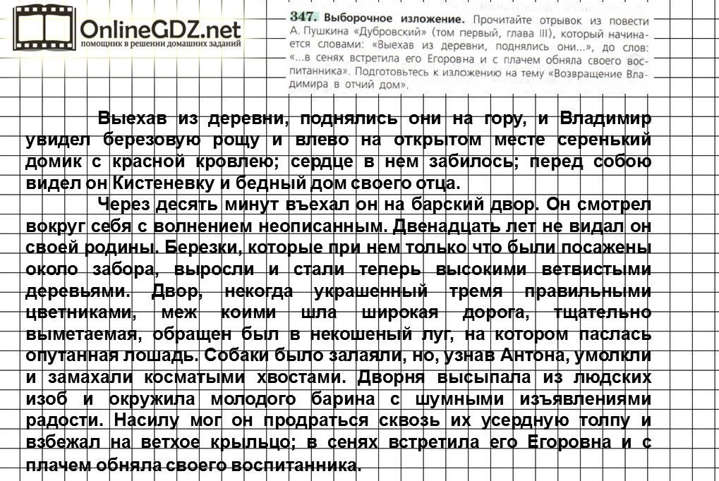 Изложение по русскому языку 6 класс дубровский