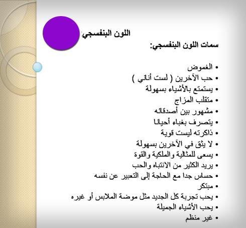 اعرف شخصيتك من لونكــــ المفضل لاحدا يغش صفحة 2 Feelings Activities Purple Aesthetic Feelings