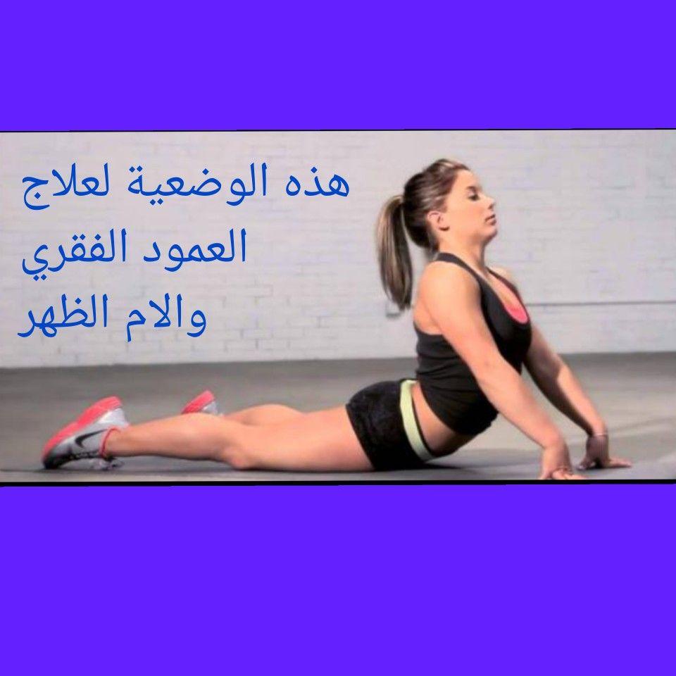 تمرينات علاجية لخشونة الركبة والعمود الفقري Gym Gym Equipment Row Machine