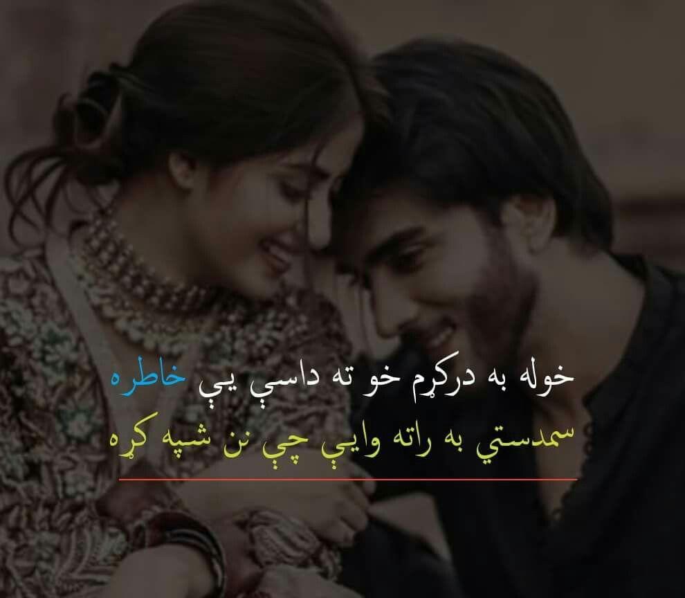 Khatir Afridi With Images Pashto Shayari Poetry Poets