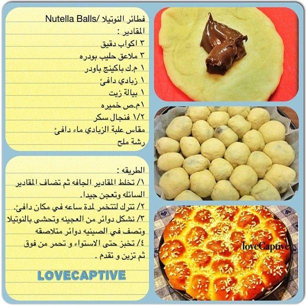 Instagram Photo Feed Arabic Dessert Arabic Food Food
