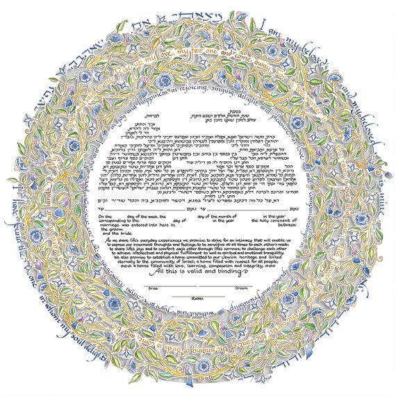Jewish Wedding Food: Song Of Love Papercut Ketubah Gray By Mickie Caspi (15-1