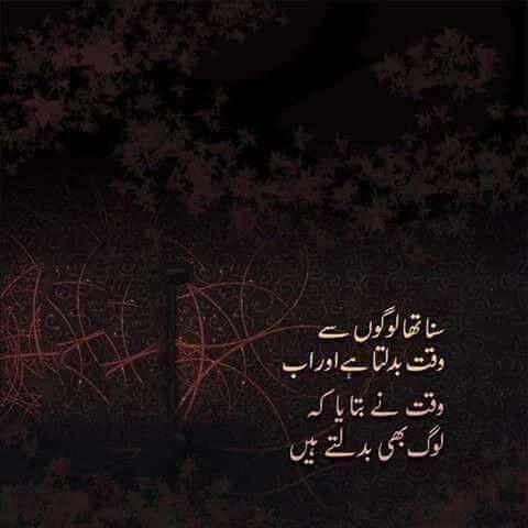 Pin by Salim Khan on Iqtesabaat | Urdu quotes, Urdu poetry ...