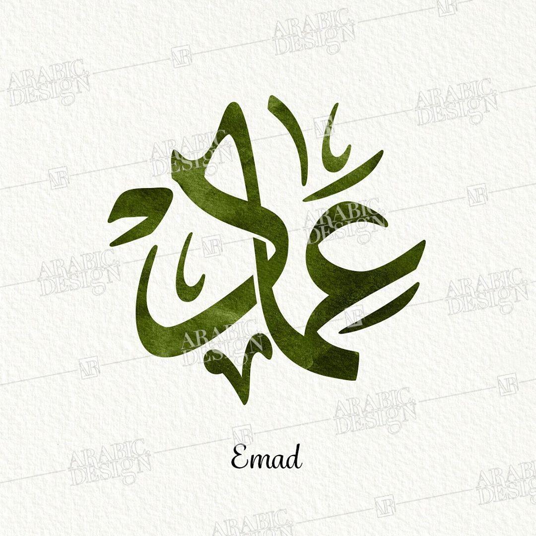 Designarabic اسم عماد من طلبات Arabicdesign Nihad Nadam Arabiccalligraphy Logo Arabic Calligraphy Design Caligraphy Art Calligraphy Art