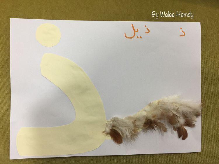 نشاط حرف الذال ذ ذيل Printable Journal Cards Arabic Alphabet Preschool Crafts