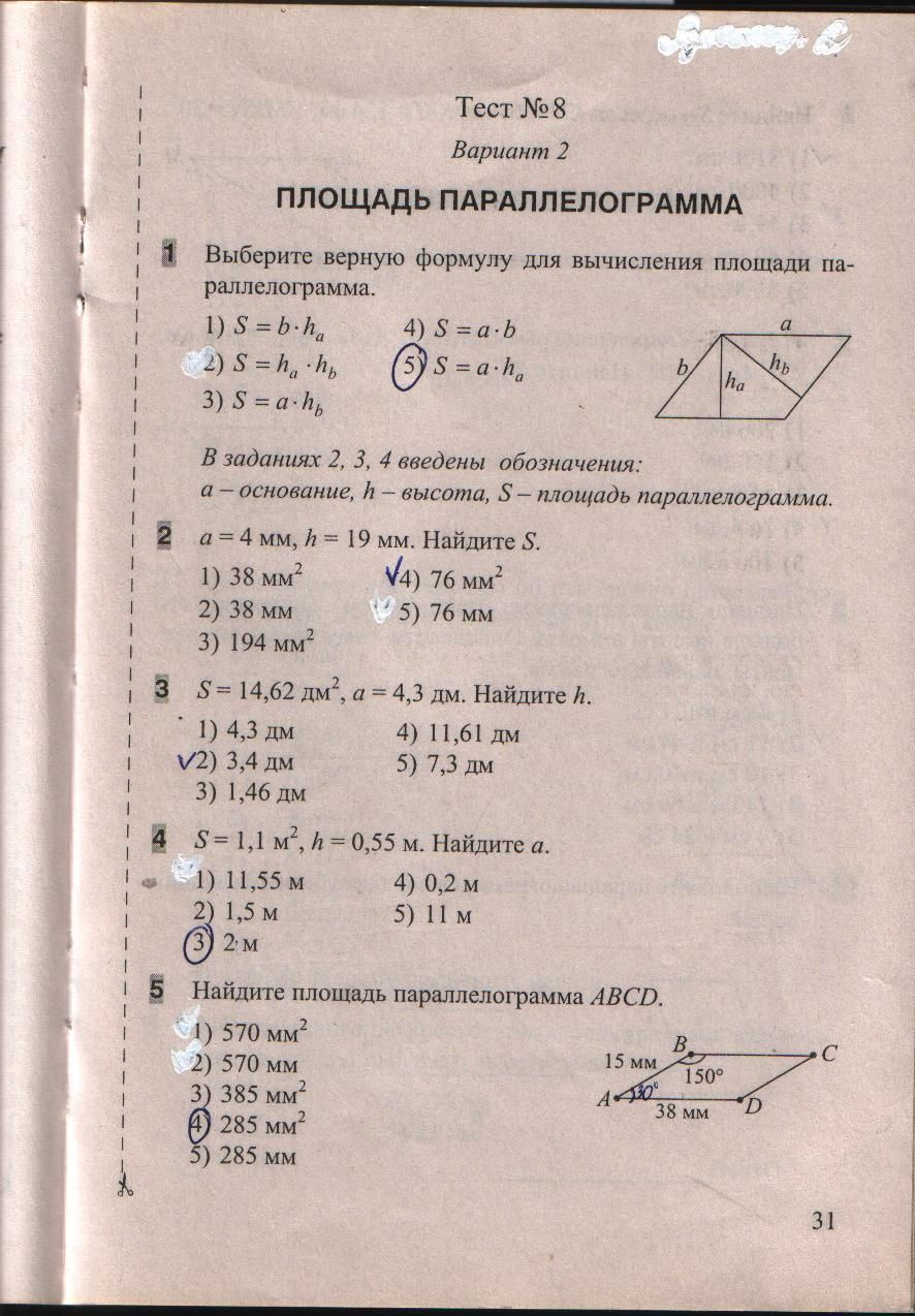 Тесты 8 класс белицкая
