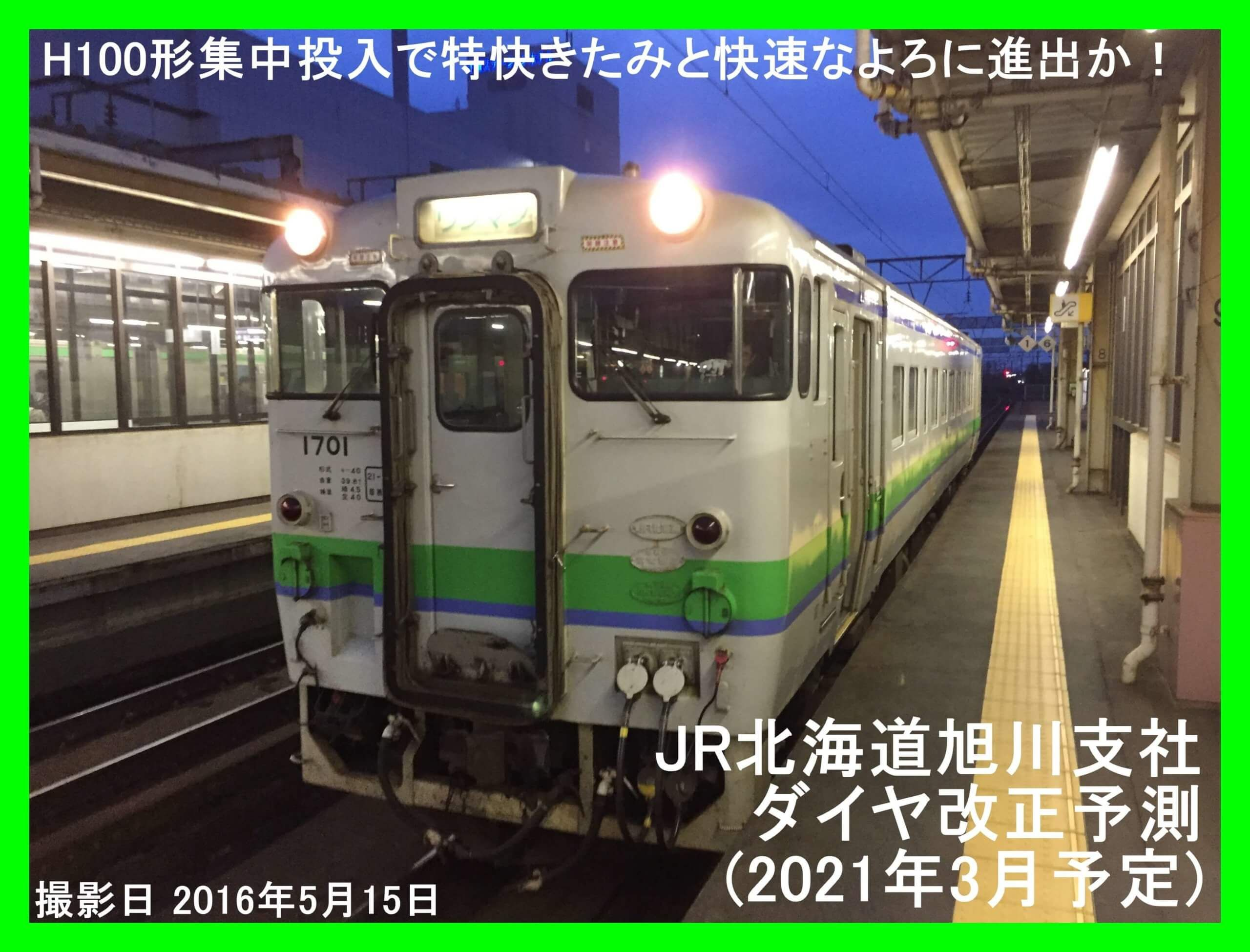 ダイヤ 改正 2021