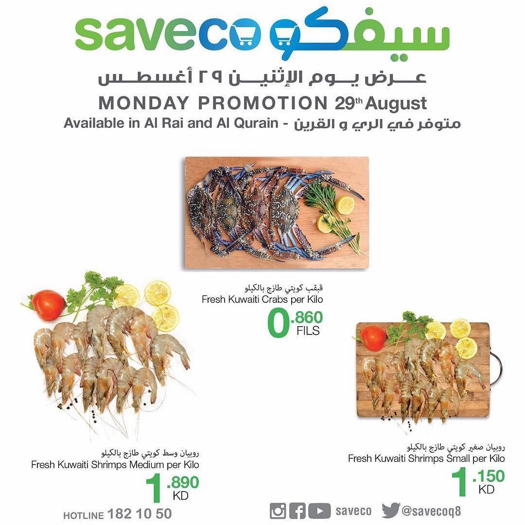 كل يوم اثنين هو يوم تحطيم الاسعار في سيفكو الري و القرين Every Monday Is Shocking Prices Day In Saveco Al Rai And Al Qurain Crab Fresh