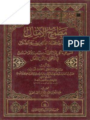 روح الاكسير في نسب الغوث سيدنا الرفاعي الكبير أبو الحسن علي بن الحسن الواسطي Books Free Download Pdf Ebooks Free Books Download Books