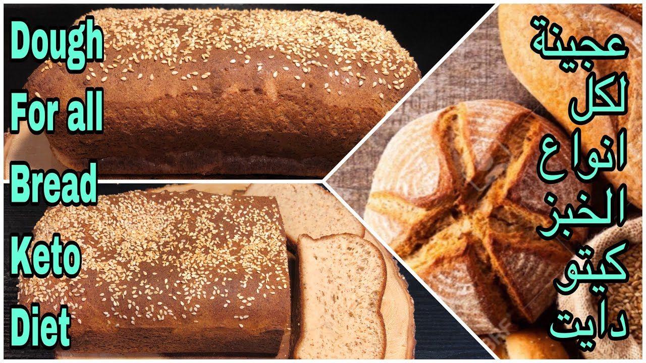 انجح عجينة للتوست او اي خبز كيتو دايت بدون بيض وجبن Best Toast Or Bread Dough With No Eggs Or Cheese Youtube Keto Bread Bread Food