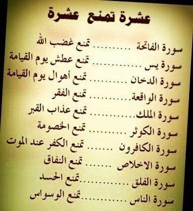 عشرة تمنع عشرة Quran Verses Islamic Quotes Image Quotes