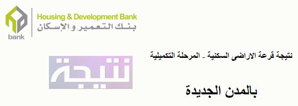 اسماء الفائزين فى قرعة شقق العاشر من رمضان 2018 قرعة بنك الاسكان والتعمير Math Math Equations Development