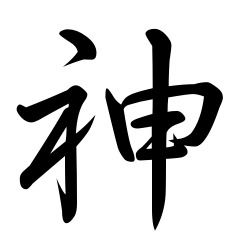 God Kami Japanese Kanji Tattoo Popular Kanji Tattoos