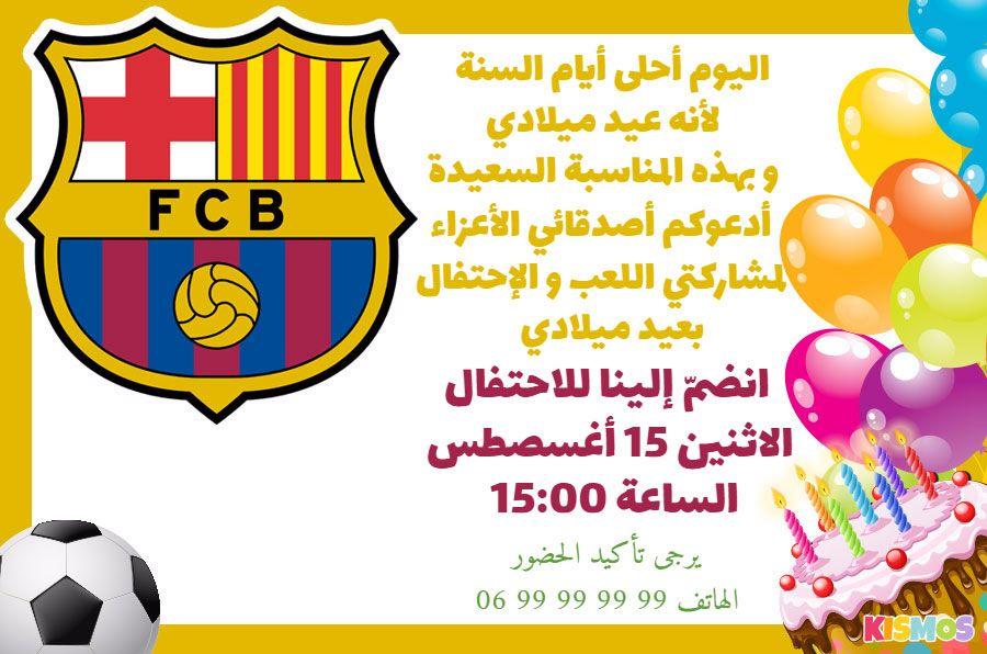 دعوة عيد ميلاد دعوة عيد ميلاد نادي برشلونة مجانية للتخصيص وطباعة أو مشاركة عبر الإنترنت صورة لشعار نادي برشلونة وبالونات ملونة وكره قدم Eid Milad Eid
