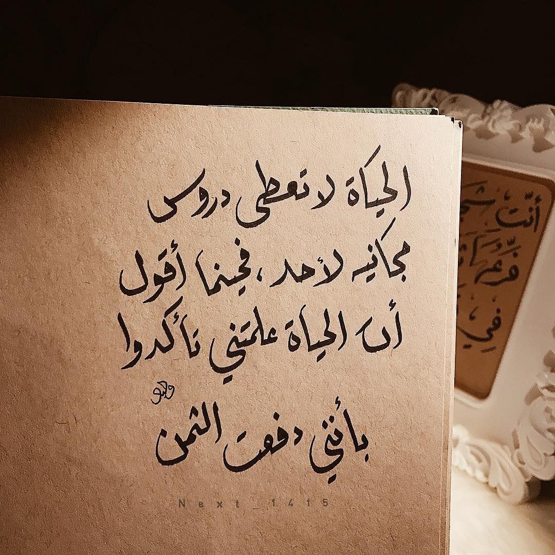 الحياة لا تعطي دروس مجانية Love Quotes Wallpaper Islamic Love Quotes Words Quotes