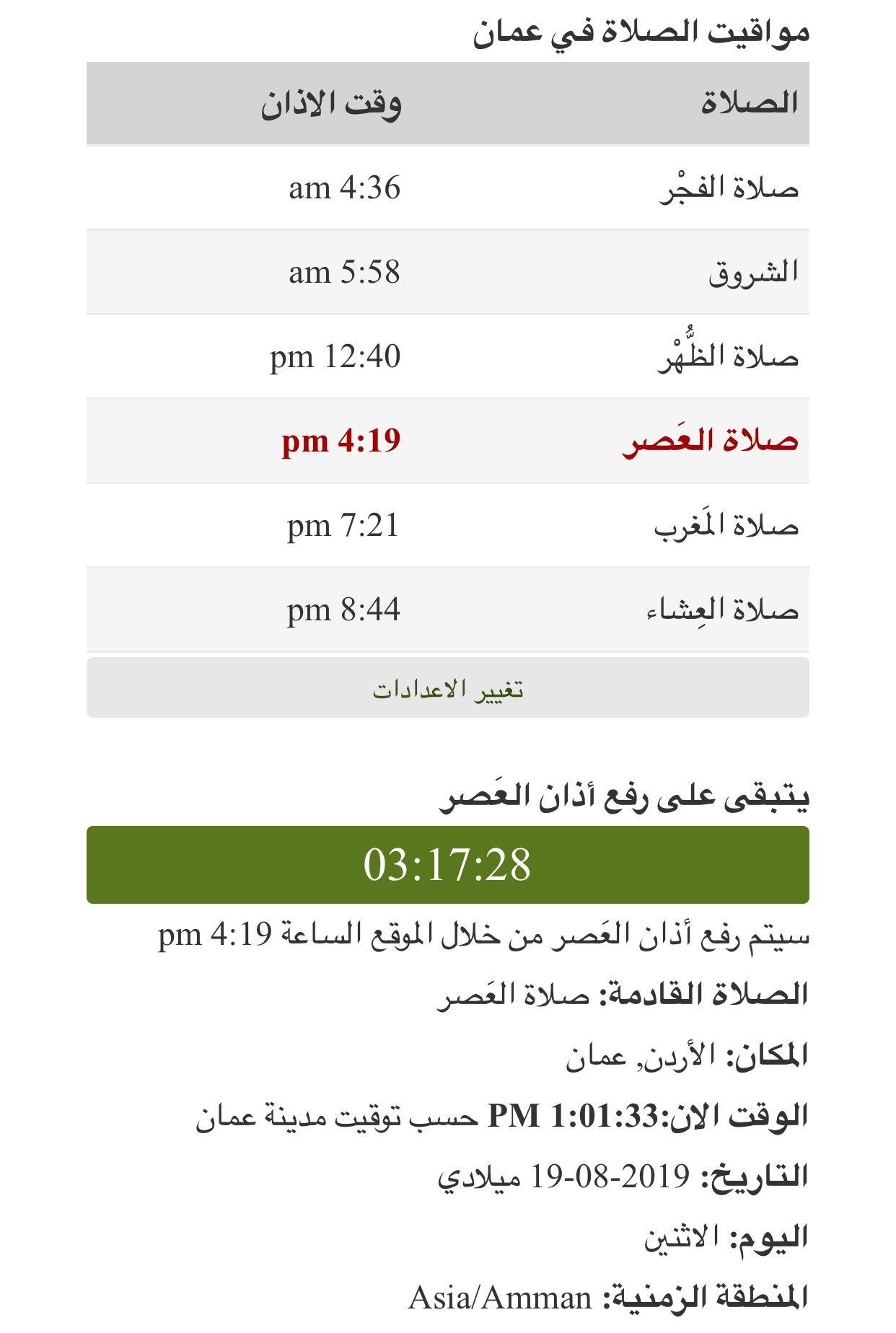 اوقات الصلاة عمان Lull Yara