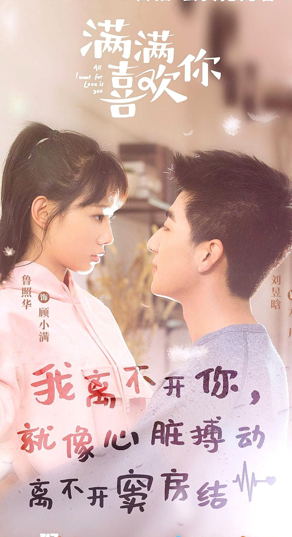 All I Want For Love Is You Chinese Drama In 2020 Taiwan Drama Drama Tv Shows Drama School