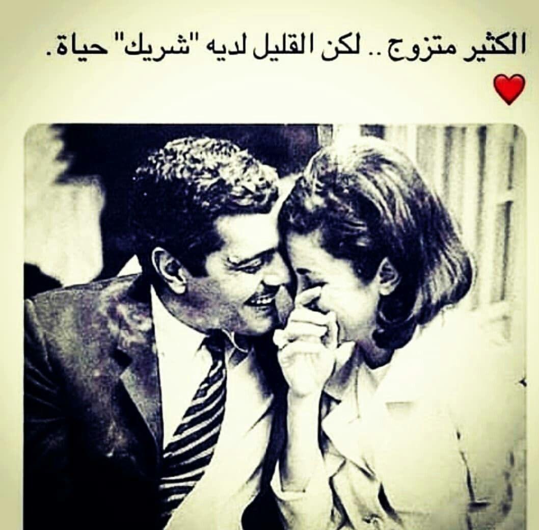 يارب بارتنري شريك حياتي للأبد Arabic Quotes Sweet Words Roman Love