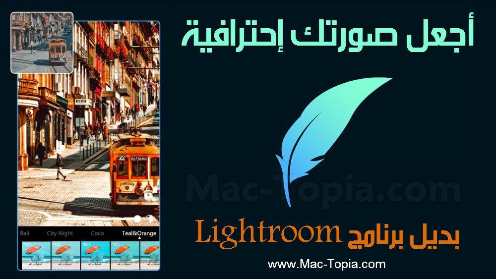 تحميل برنامج Koloro لإضافة فلاتر احترافية على صورك للجوال مجانا ماك توبيا Lightroom Teal Orange City