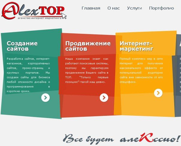 Продвижение сайтов - Воронеж alextop.ru