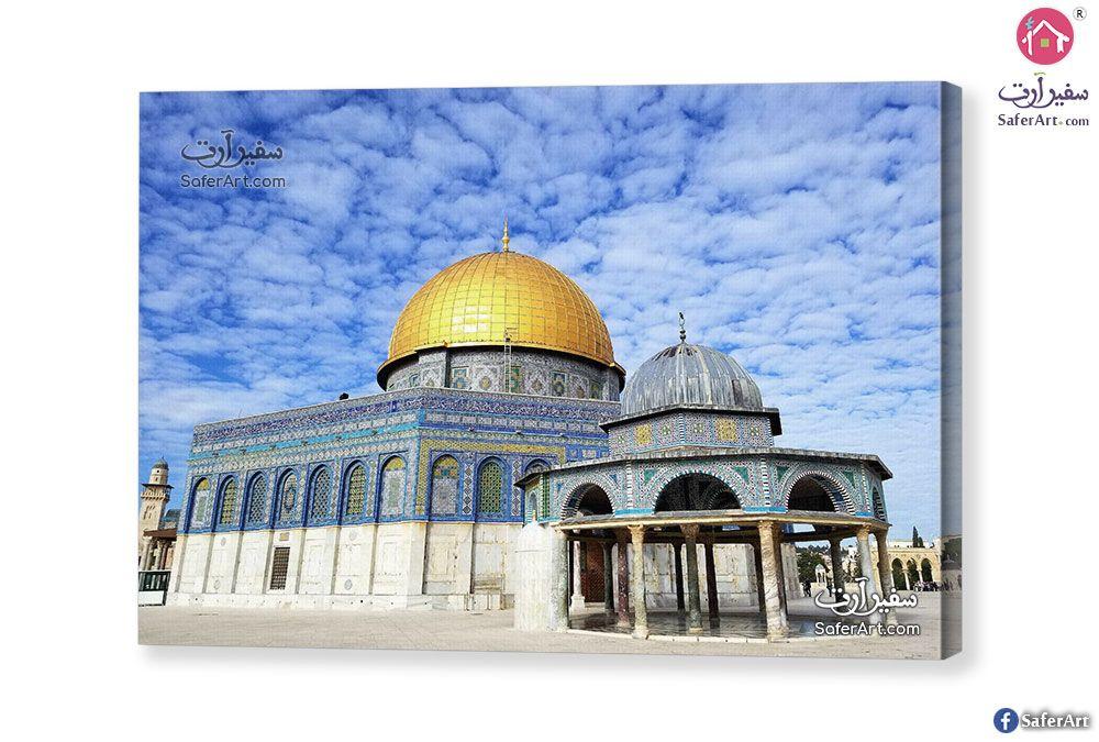 لوحه مسجد قبة الصخره سفير ارت للديكور Dome Of The Rock Taj Mahal Landmarks