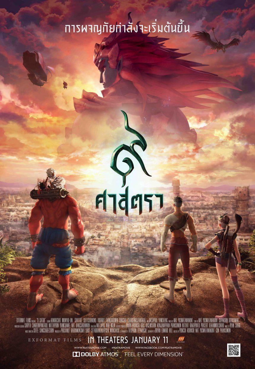 9 ศาสตรา 9 Satra The Legend Of Muaythai ภาพยนตร แอน เมช นไทยเร องล าส ด แอน เมช น โปสเตอร ภาพยนตร หน งเต มเร อง