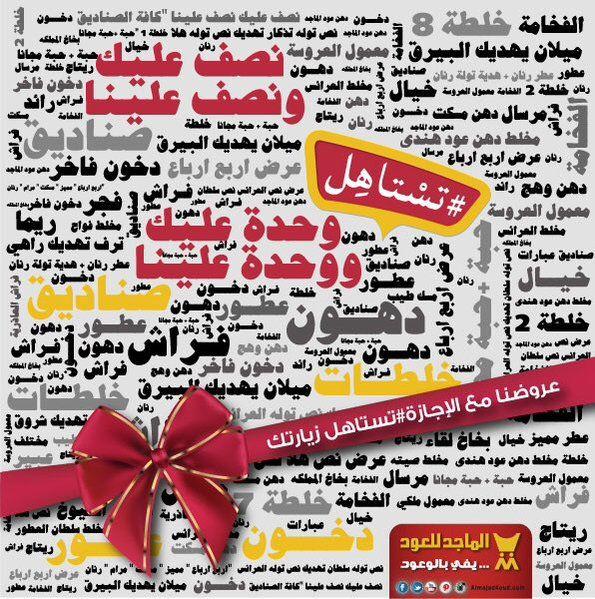 الماجد للعود Almajed4oud