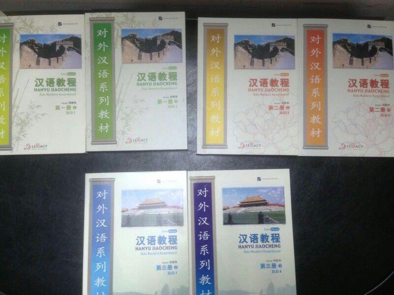 Hanyu Jiaocheng Book 1