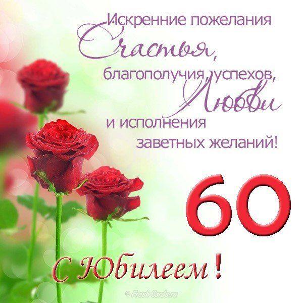 60-let-zhenshine-pozdravlenie-otkritka-krasivaya foto 19