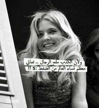 الكذب ملح الرجال Style Arabic Words Ashley Benson