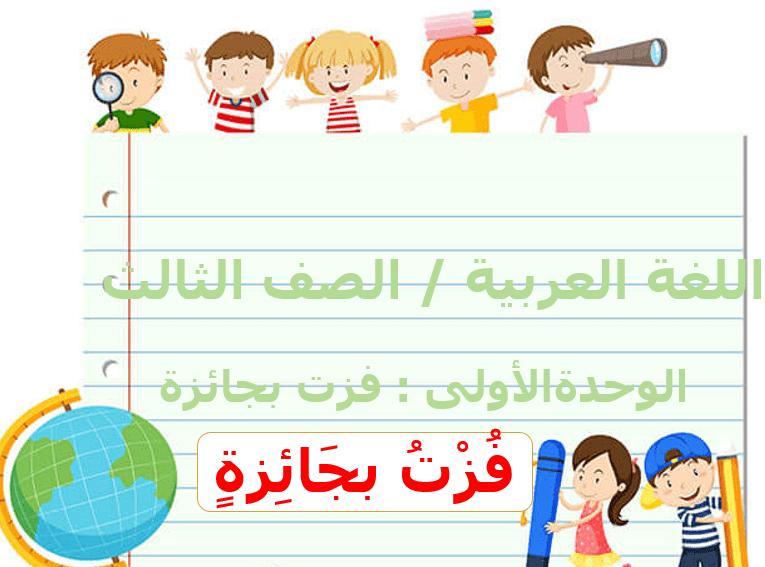 اللغة العربية بوربوينت فزت بالجائزة لغير الناطقين بها للصف الثالث Words Word Search Puzzle Comics