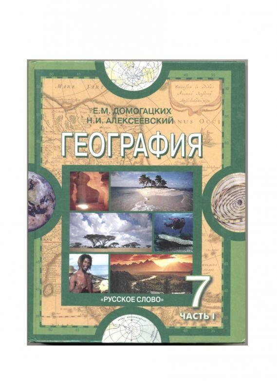Учебник с географии 7 класа ранок