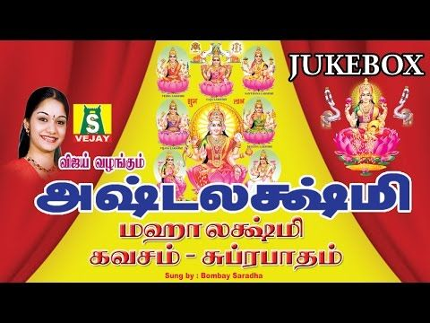 108 Sri Kuberalakshmi Potri by Vani Jairam - YouTube | Lakshmi songs