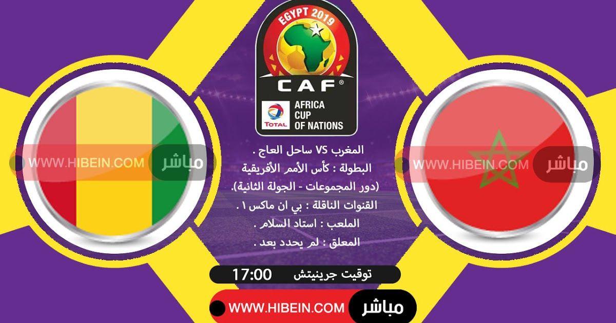 مشاهدة مباراة المغرب وساحل العاج بث مباشر بتاريخ 28 06 2019 كأس الأمم الأفريقية