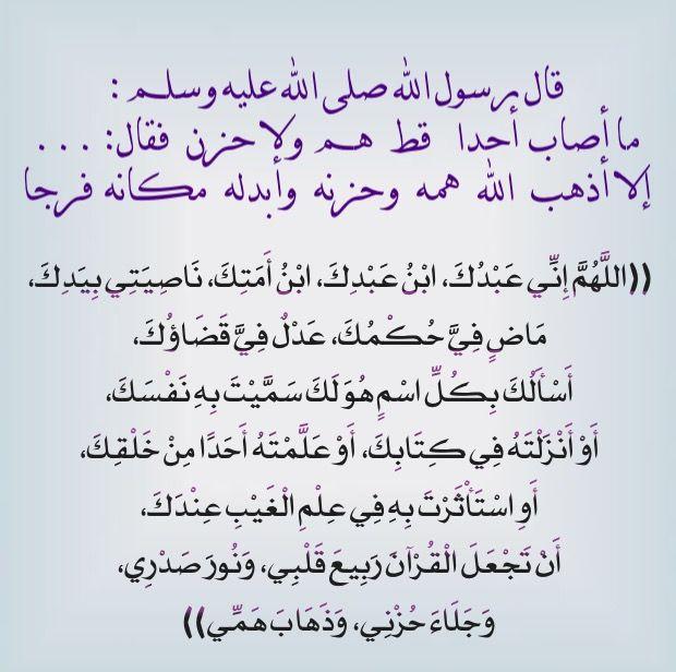 دعاء الهم والحزن Islamic Quotes Quran Islamic Art Calligraphy Islamic Quotes
