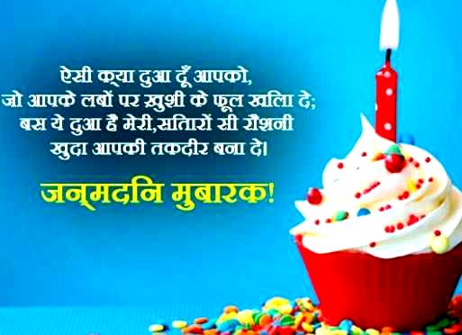 Birthday Shayari In Hindi Font Happy Bithday Hindi Shayari Hindi