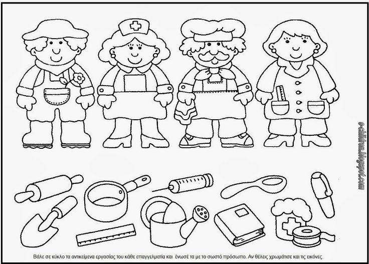 Jobs Worksheets For Kindergarten In 2020 Community Helpers Worksheets Worksheets For Kids Community Helpers