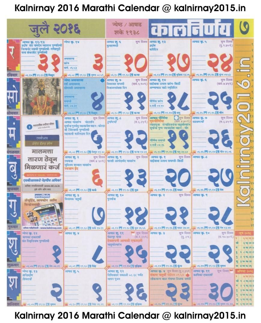 July 2016 Calendar Kalnirnay Urdu Gujrati Marathi Tamil July Calendar Calendar Printables Calendar