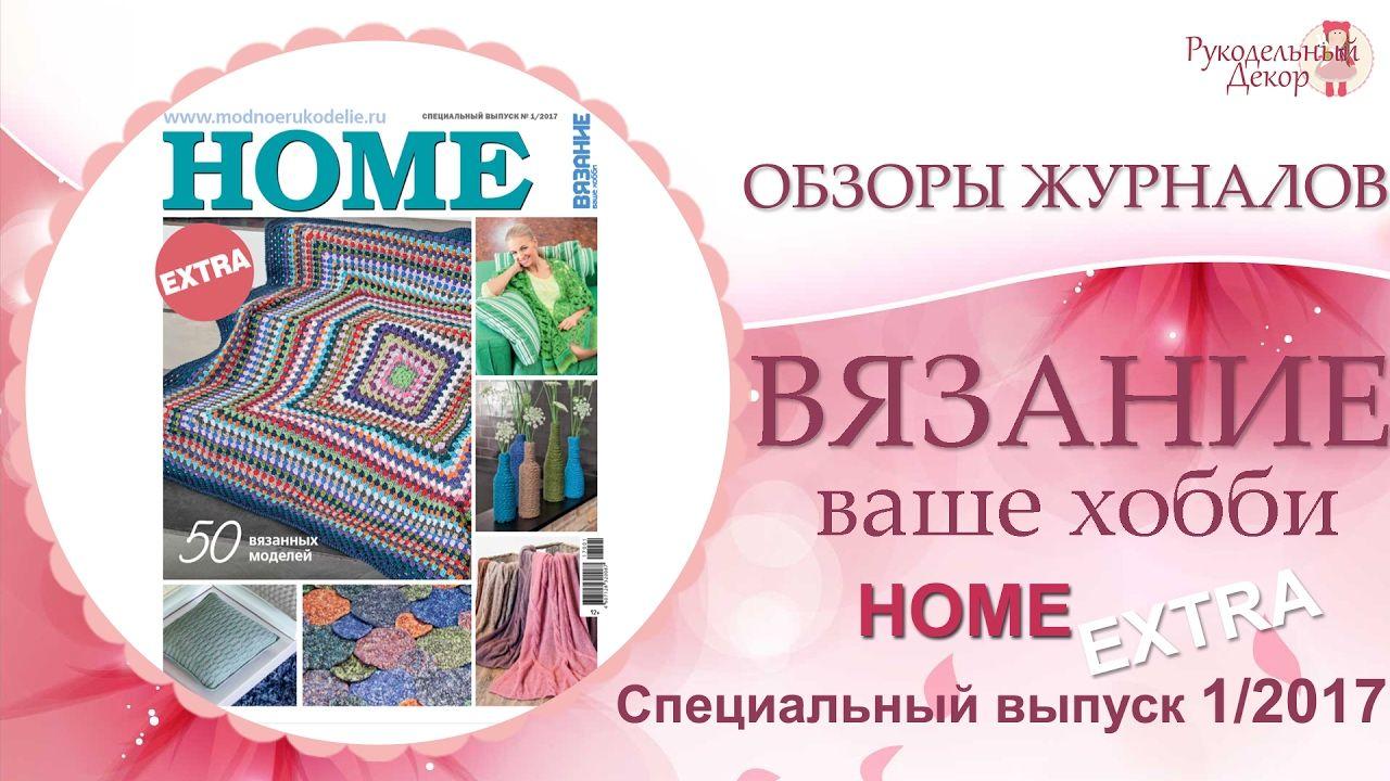 Журнал ВЯЗАНИЕ ваше хобби HOME EXTRA 👗Обзор журнала ВЯЗАНИЕ ваше хобби H...