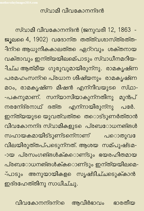 mother's day essay in malayalam