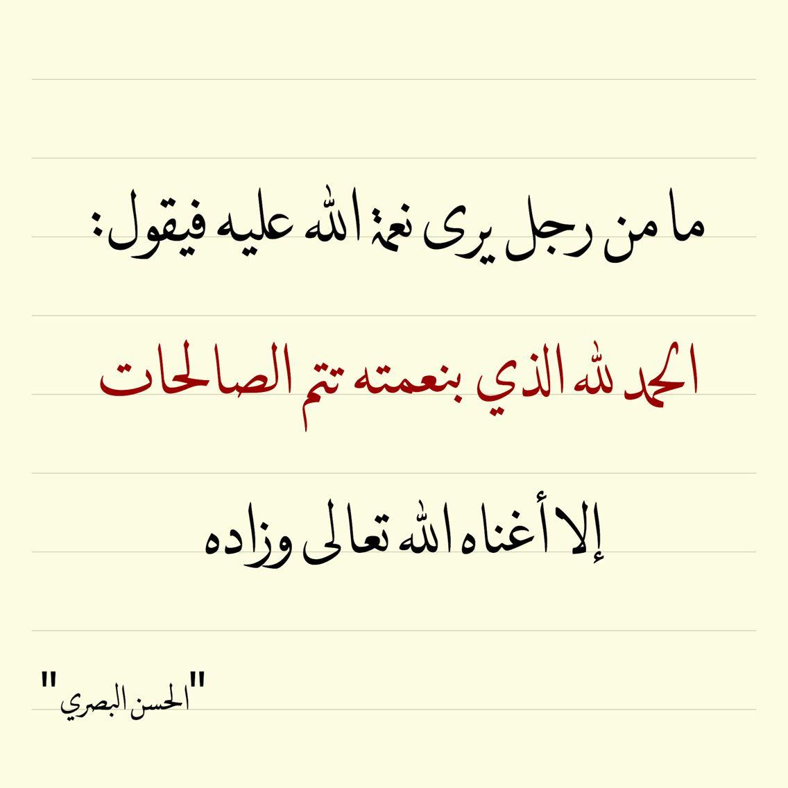 اللهم لك الحمد والشكر حمدا طيبا كثيرا يليق بجلال وجهك وعظيم سلطانك Islamic Quotes Cool Words Words Quotes
