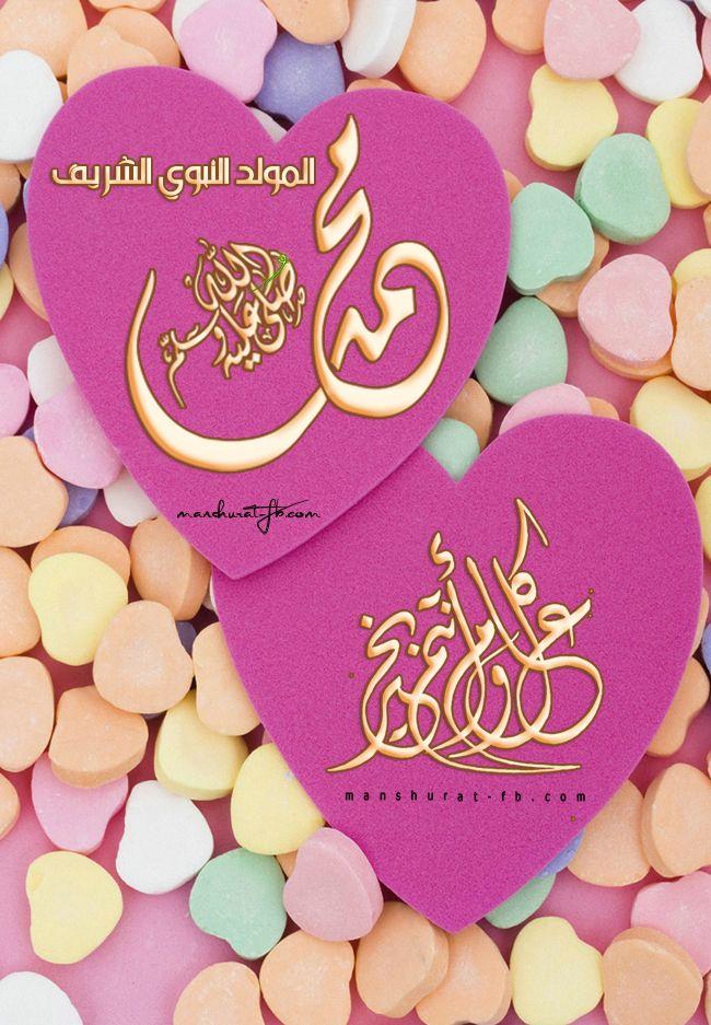منشورات عن المولد النبوي منشورات ذكرى مولد الرسول Arabic Poetry Allah Sugar Cookie
