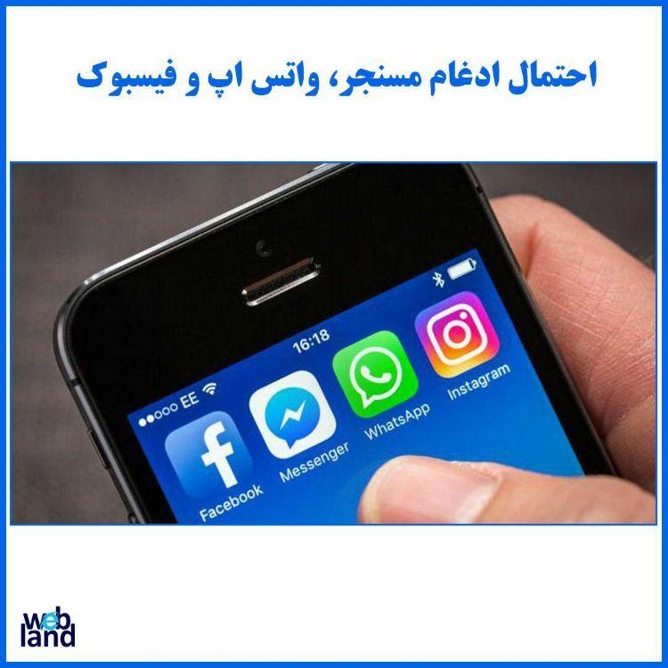 احتمال ادغام مسنجر واتس اپ و اینستاگرام اپلیکیشن های فیسبوک مسنجر واتس اپ و اینستاگرام هر کدام در حوزه Samsung Galaxy Phone Samsung Galaxy Galaxy Phone