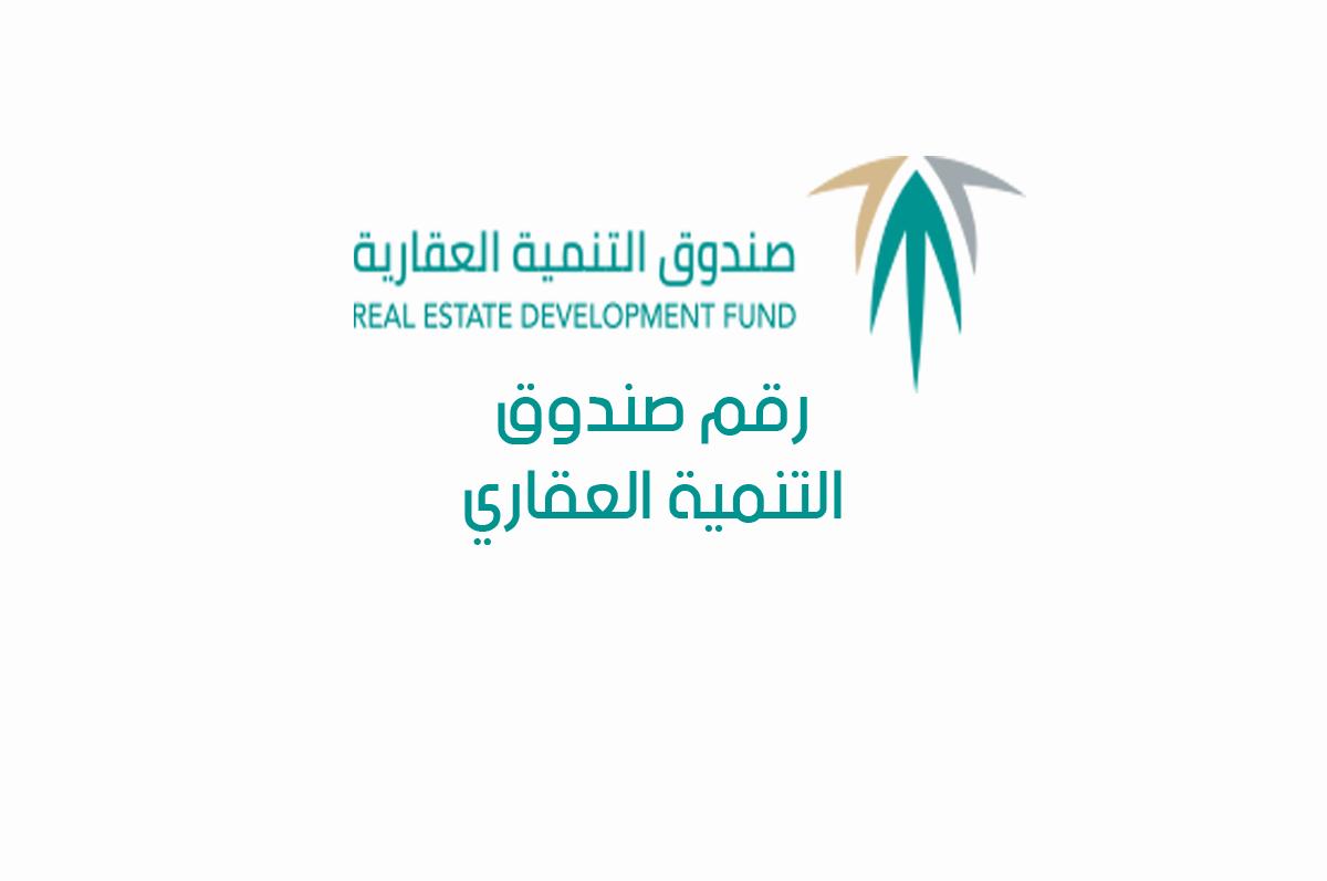 رقم صندوق التنمية العقارية المجاني الموحد Real Estate Development Development Real Estate