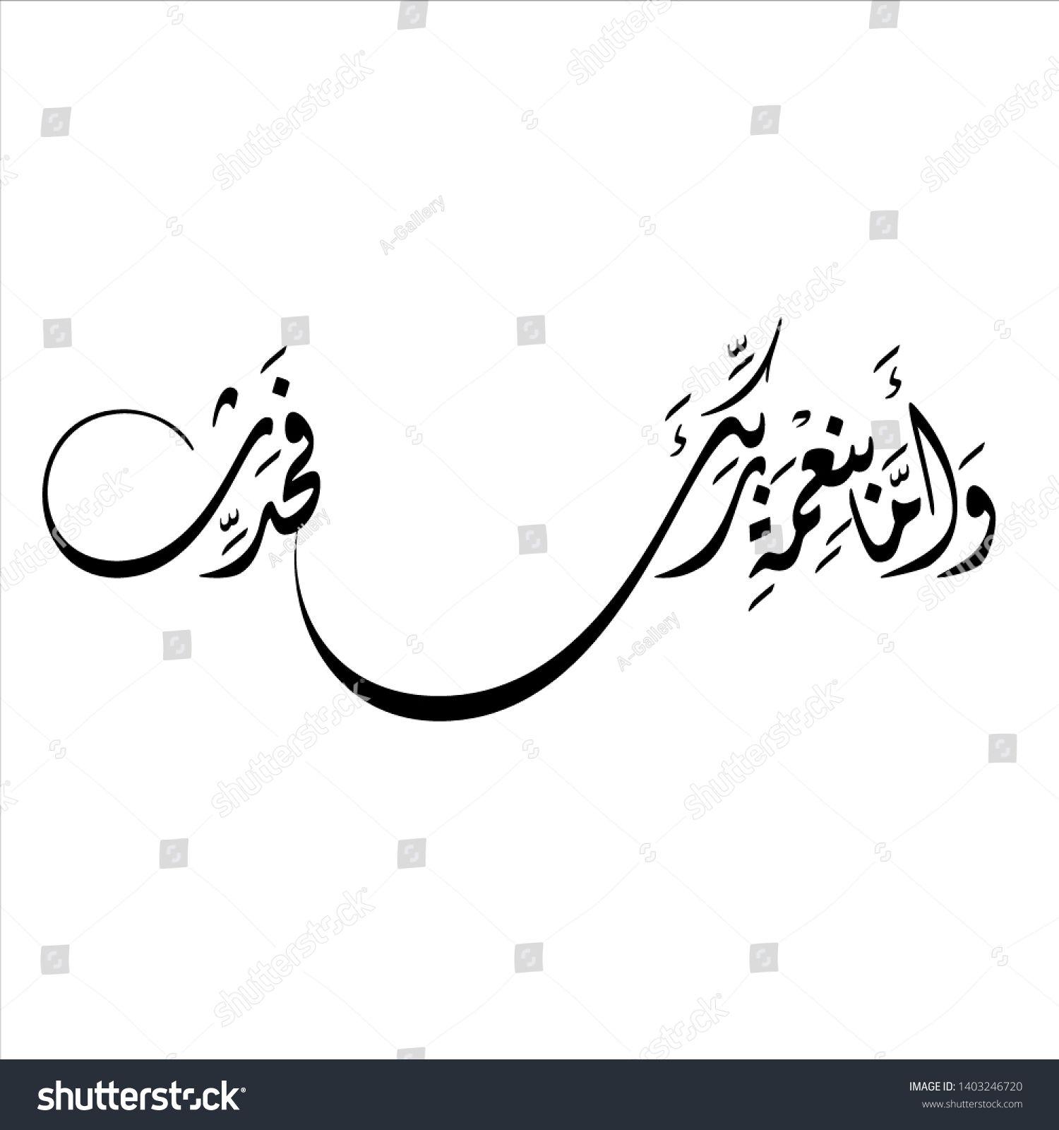 وأما بنعمة ربك فحدث Islamic Art Calligraphy Arabic Calligraphy Calligraphy