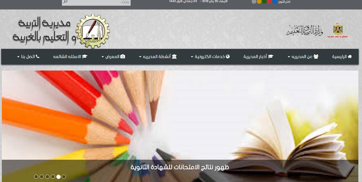 مديرية التربية والتعليم محافظة الغربية Tablet Pandora Screenshot